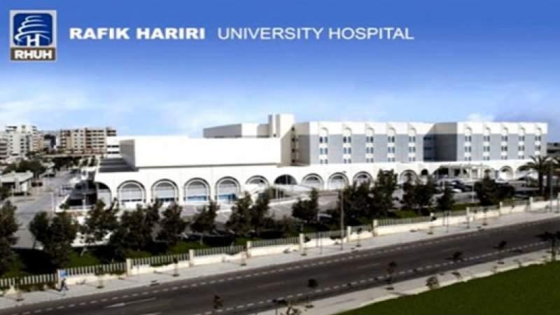 مستشفى رفيق الحريري: 14 حالة حرجة وحالة وفاة