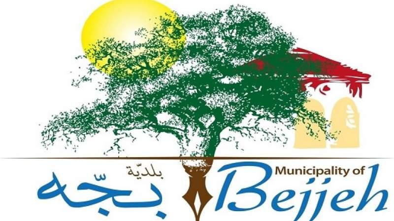 بلدية بجة: البلدة خالية من أي إصابة
