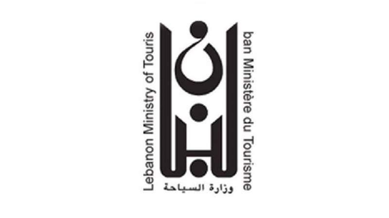 وزارة  السياحة أصدرت تعميماً حول ضرورة إبراز شهادة تلقي التلقيح للموظفين والزبائن والرواد