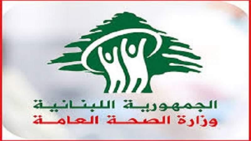 وزارة الصحة اللبنانية أعلنت عن تسلمها أجهزة التنفس الكاملة والأكسيجين