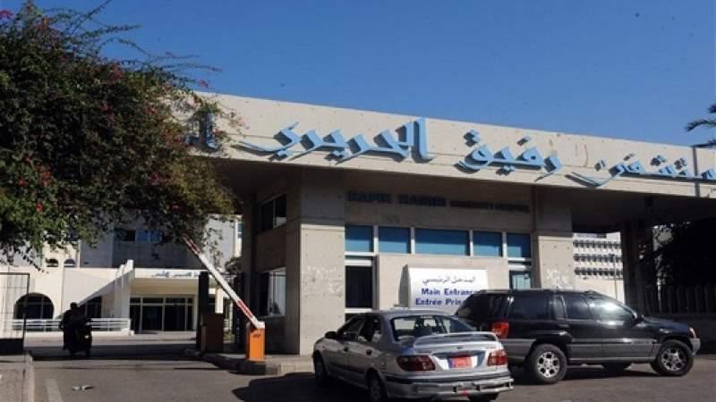 تقرير مستشفى رفيق الحريري: 16 إصابة و43 حالة حرجة ولا وفيات