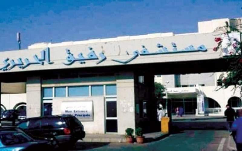 مستشفى الحريري: حالة وفاة وإخراج 4 حالات إلى الحجر المنزلي