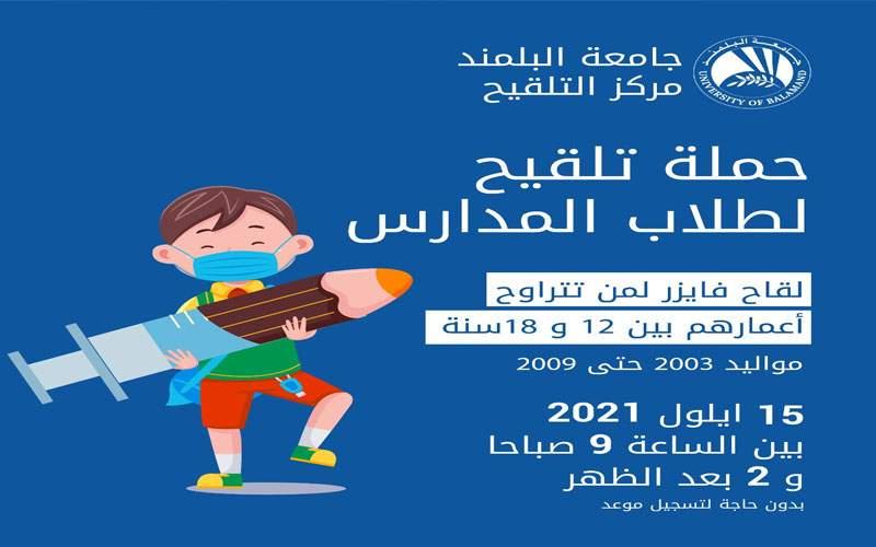 حملة فايزر لطلاب المدارس غدا ومن دون موعد في جامعة البلمند