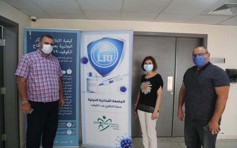 حملة تلقيح في الجامعة اللبنانية الدولية