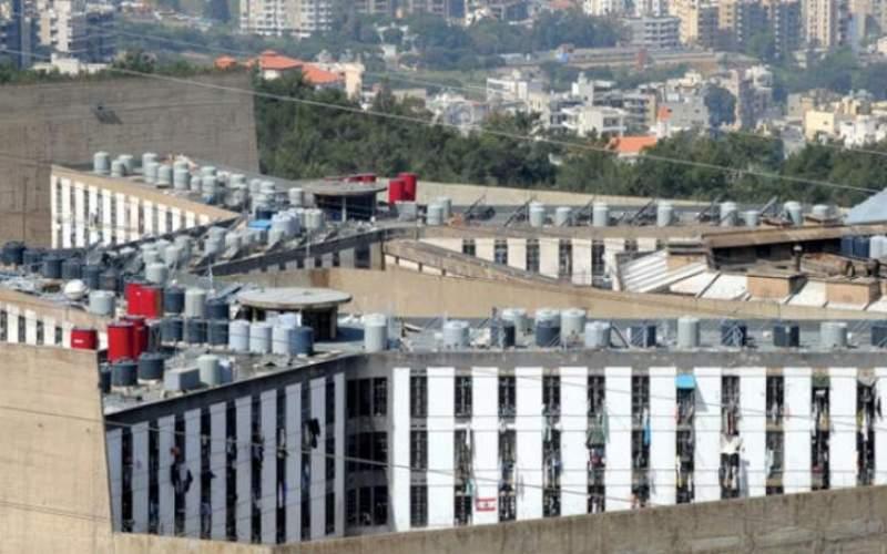 آخر مستجدات فيروس كورونا في السجون اللبنانية