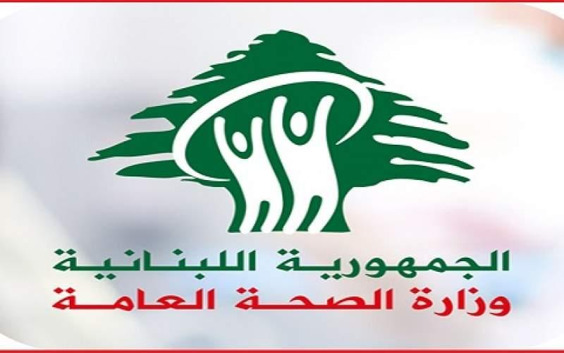وزارة الصحة:132حالة إيجابية على متن رحلات إضافية وصلت إلى بيروت