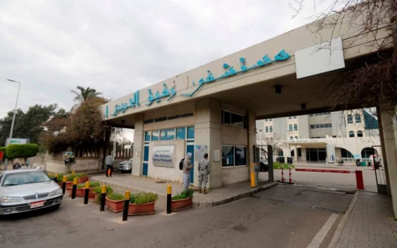 مستشفى رفيق الحريري أعلنت عن اطلاق ماراثون فايزر السبت والاحد المقبلين