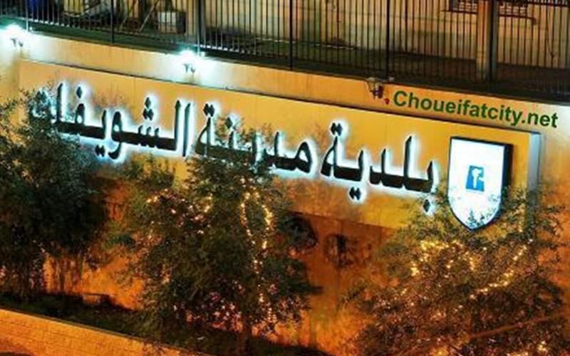بلدية الشويفات: نتيجة إيجابية لشخص مخالط لقادمين من الخارج