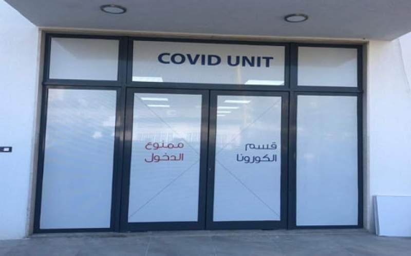 مستشفى البرجي أميون إفتتح قسما خاصا بكورونا