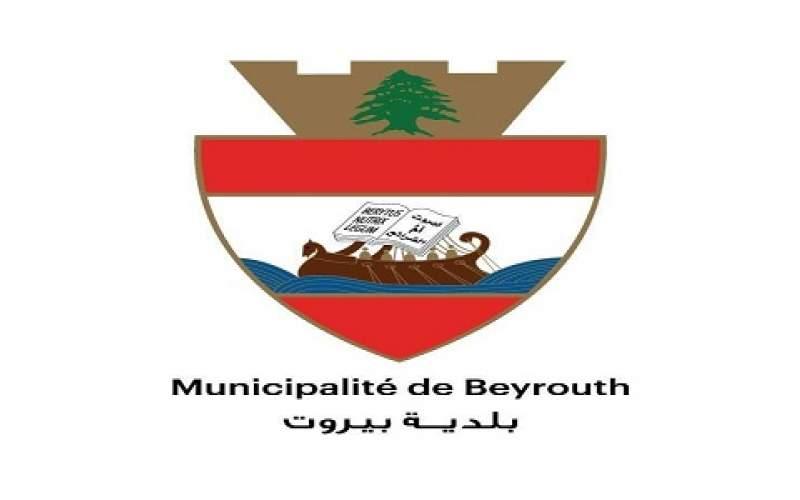 بلدية بيروت : اجراءات للحد من توسع سلاسل الفيروس وانتشارها