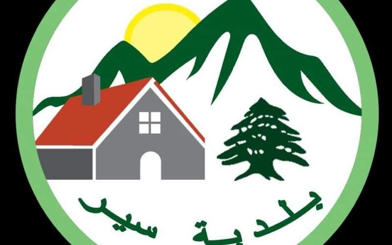 بلدية سير الضنية: للتصرف بوعي ومسؤولية
