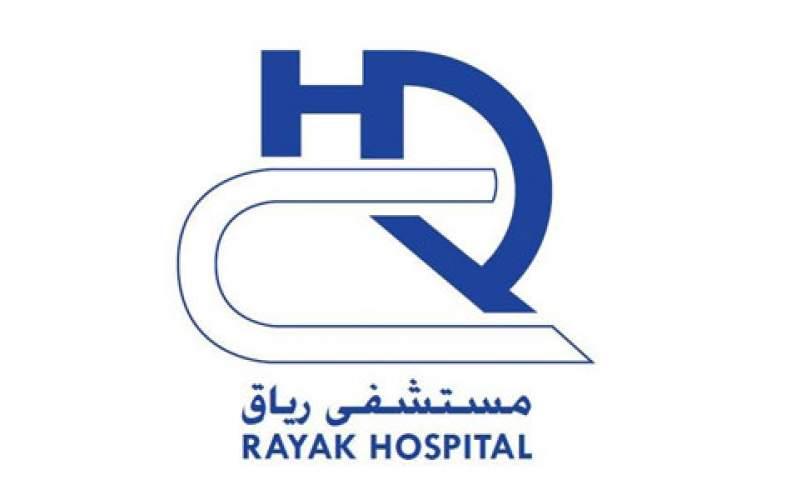 مستشفى رياق بدأ بتحضير مخزون بلازما من متعافين