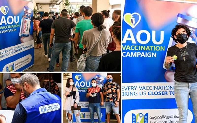حملة تطعيم لجميع الطلاب والمنسوبين إلى الجامعة العربية المفتوحة